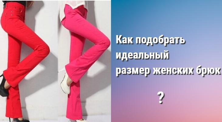 Яркие брюки, подбор по размеру