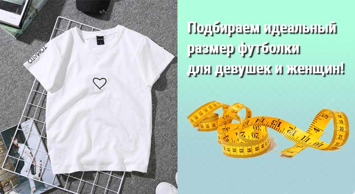 Подбор размера футболки